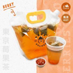 【熱茶】東京莓果茶 單點到會外賣飲品 Kama Delivery