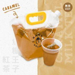 【熱茶】焦糖王子紅茶 單點到會外賣飲品 Kama Delivery